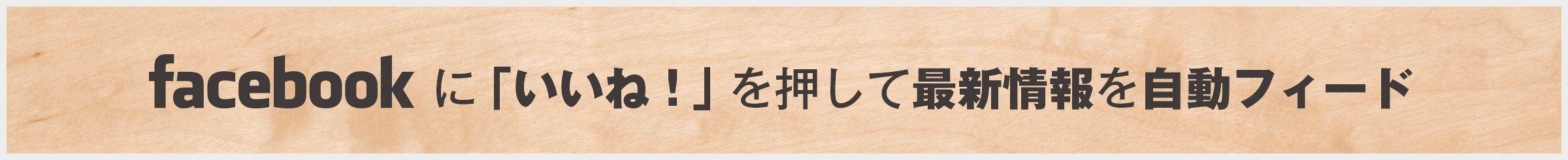 新栄工建 Facebookページ