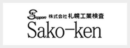 札幌工業検査